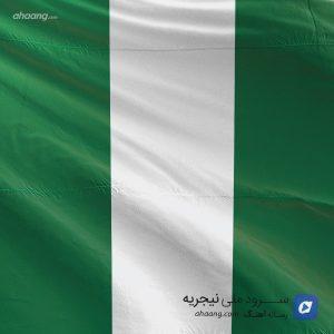 سرود ملی نیجریه