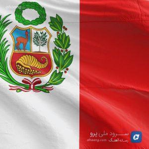 سرود ملی پرو