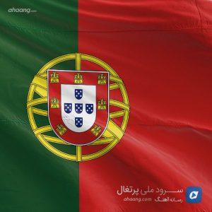 سرود ملی پرتغال