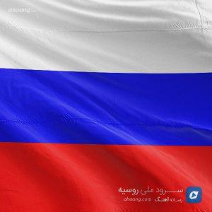 سرود ملی روسیه
