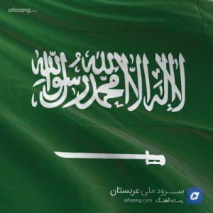 سرود ملی عربستان سعودی