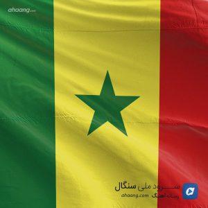 سرود ملی سنگال
