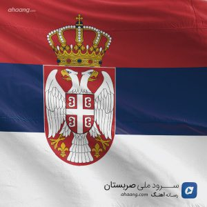 سرود ملی صربستان