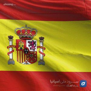 سرود ملی اسپانیا