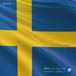 سرود ملی سوئد