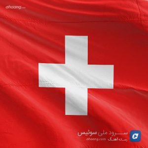 سرود ملی سوئیس