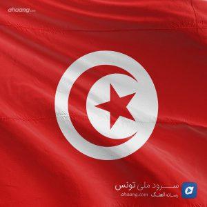 سرود ملی تونس