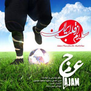 عجم باند سلام از قلب ایران