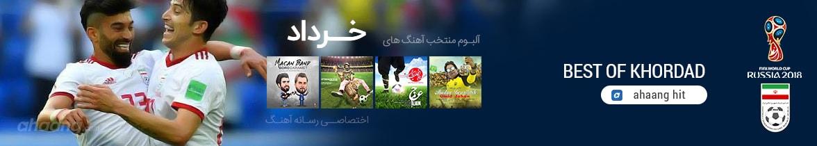 دانلود آلبوم منتخب بهترین آهنگ های خرداد ۹۷