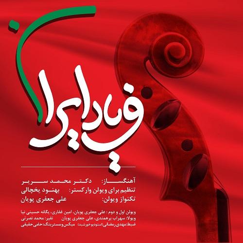 علی جعفری فریاد ایران