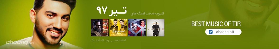 دانلود آلبوم منتخب بهترین آهنگ های تیر ۹۷