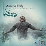 احمد فیلی دو روز دنیا