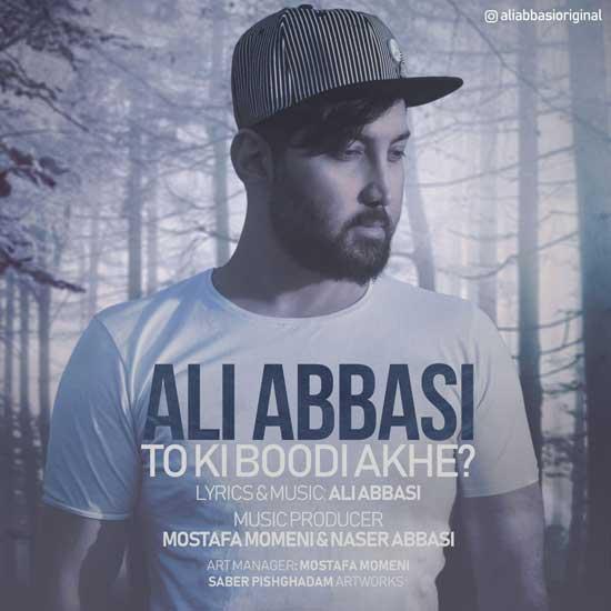 علی عباسی تو کی بودی آخه