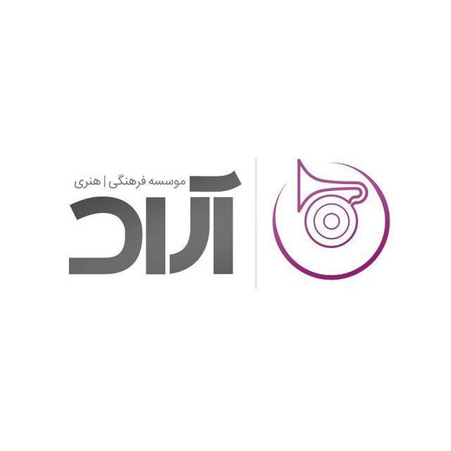 موسسه فرهنگی و هنری آراد