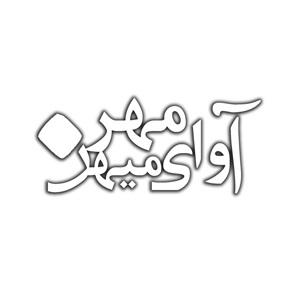 موسسه فرهنگی هنری آوای مهر میهن