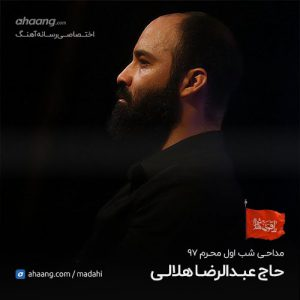 عبدالرضا هلالی شب اول محرم 97