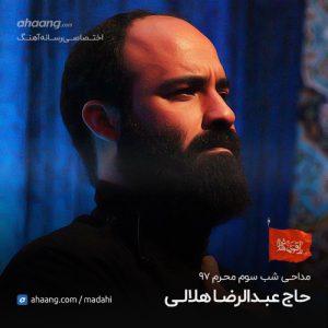عبدالرضا هلالی شب سوم محرم 97