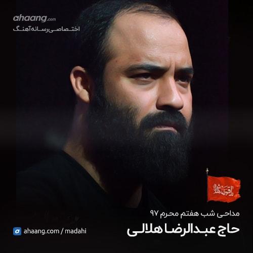 عبدالرضا هلالی شب هفتم محرم 97
