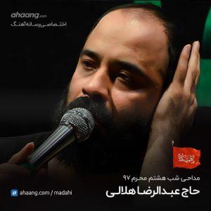 عبدالرضا هلالی شب هشتم محرم 97