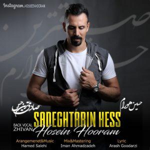 حسین هورام صادق ترین حس
