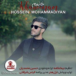 حسین محمدیان خانمم