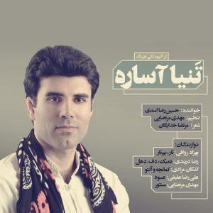 حسین رضا اسدی تنیا آساره