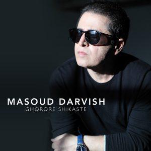 مسعود درویش غرور شکسته