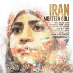 مرتضی گلی ایران