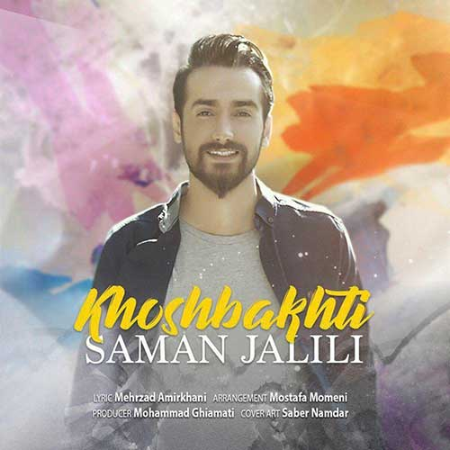 دانلود موزیک ویدیو سامان جلیلی خوشبختی