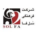 موسسه فرهنگی و هنری سل فا