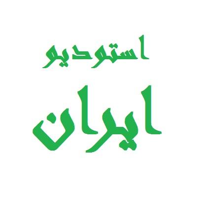 استودیو ایران