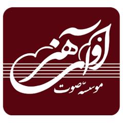 موسسه فرهنگی هنری آوای هنر
