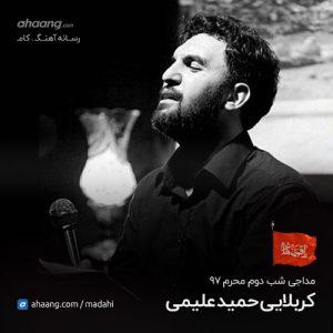 حمید علیمی شب دوم محرم 97