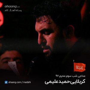 حمید علیمی شب سوم محرم 97
