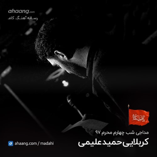حمید علیمی شب چهارم محرم 97