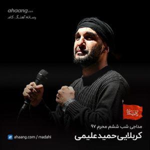 حمید علیمی شب ششم محرم 97
