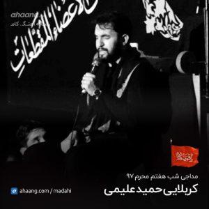 حمید علیمی شب هفتم محرم 97