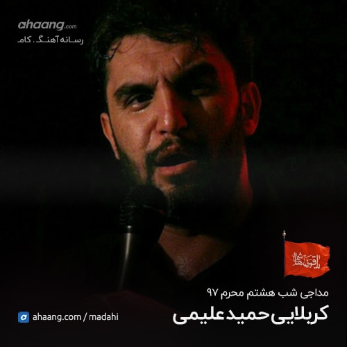 حمید علیمی شب هشتم محرم 97