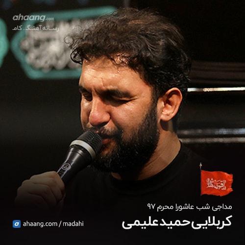 حمید علیمی شب عاشورا محرم 97