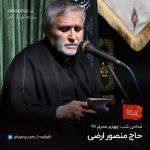 منصور ارضی شب چهارم محرم 97