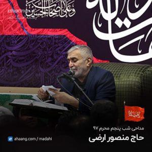 منصور ارضی شب پنجم محرم 97