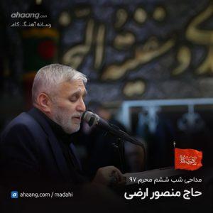 منصور ارضی شب ششم محرم 97
