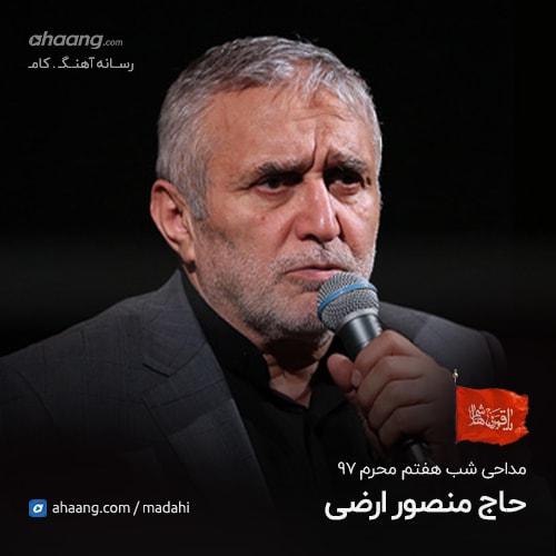 منصور ارضی شب هفتم محرم 97