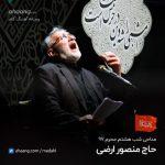 منصور ارضی شب هشتم محرم 97