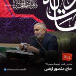 منصور ارضی شب تاسوعا محرم 97