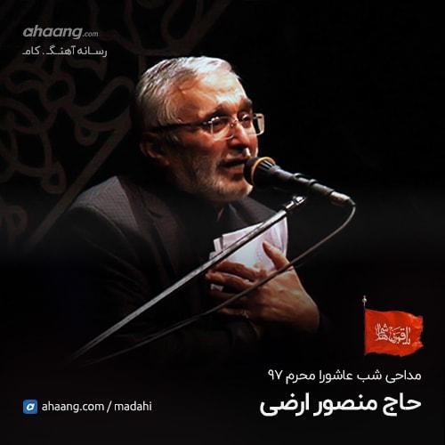 منصور ارضی شب عاشورا محرم 97