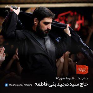 مجید بنی فاطمه شب تاسوعا محرم 97