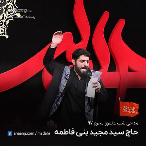 مجید بنی فاطمه شب عاشورا محرم 97