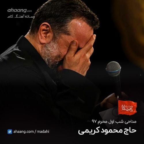محمود کریمی شب اول محرم 97