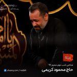 محمود کریمی شب دوم محرم 97
